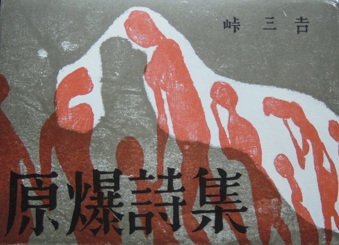 Cover of genbaku shishu with red silhouettes of people and Japanese text